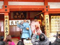 地主神社 節分祭