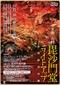 京都・山科 毘沙門堂 ライトアップ・夜間特別拝観