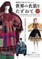 龍谷大学 龍谷ミュージアム 企画展「市田ひろみコレクション 世界の衣装をたずねて」