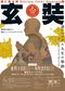 龍谷大学 龍谷ミュージアム 企画展「三蔵法師 玄奘 迷いつづけた人生の旅路」