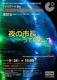Creators@Kamogawa 座談会『夜の市長(ナイトメイヤー)って何だ?』