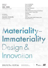 第210回企画展 物質性-非物質性 デザイン&イノベーション