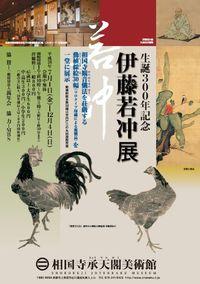 相国寺承天閣美術館 生誕300年記念『伊藤若冲展』