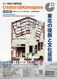 Creators@Kamogawa 座談会『東北の復興と文化芸術』