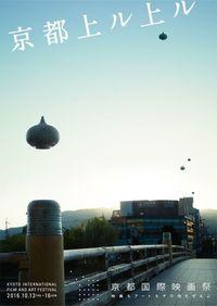 京都国際映画祭 映画もアートもその他もぜんぶ