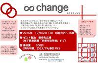 XChange(エクスチェンジ)