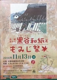 黒谷和紙ともみじ祭