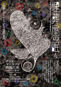 グラス・マーケッツ朗読公演「埋葬屋の眠り」