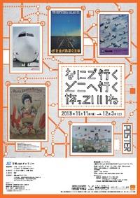 京都dddギャラリー・京都工芸繊維大学アートマネージャー養成講座連携企画展  「なにで行く どこへ行く 旅っていいね」