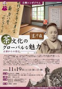 公開シンポジウム 「茶文化のグローバルな魅力 ~京都からの発信~」