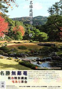 無鄰菴 秋の文化財講座 歴史編 ~近代数寄空間における煎茶的要素~