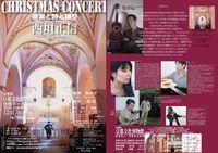 西垣正信 2016クリスマスコンサート「音楽と詩と踊り」