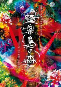 日置あつし舞踊ソロ作品 酉年正月公演「極楽鳥の森」