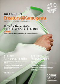 Creators@Kamogawa 座談会<br>『ファッションと政治』 『引き算の美学』