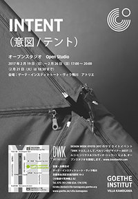 オープンスタジオ INTENT (意図 / テント)