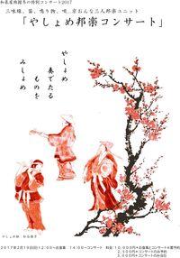 和泉屋旅館冬の特別コンサート2017「やしょめ邦楽コンサート」
