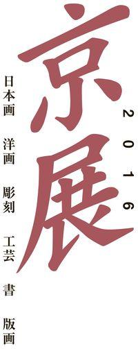 京都市美術館 美術館リ・ボーンに向けて『市展・京展80年記念展』2016京展