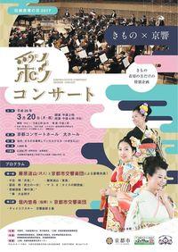 きもの×京響 彩コンサート