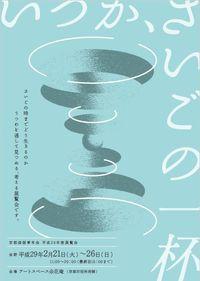 京都漆器青年会 漆芸企画展「いつか、さいごの一杯」展