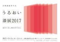 京都漆器青年会 2017うるおい漆展