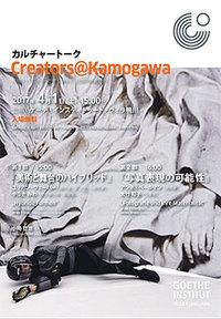Creators@Kamogawa   『美術と舞台のハイブリッド』   『写真表現の可能性』