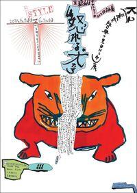 京都dddギャラリー第212回企画展 K2(長友啓典+黒田征太郎)展「怒れる犬たち」
