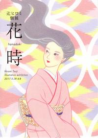 辻 ヒロミ個展 花時 - hanadoki -