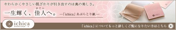 ichica