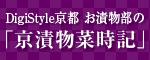 DigiStyle京都 お漬物部の「京漬物菜時記」