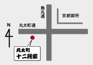 丸太町十二段家地図