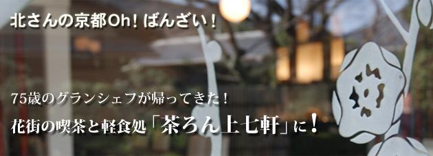 北さんの京都Oh!ばんざい!「茶ろん上七軒」