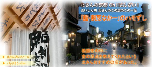 鮨・割烹 なか一:京都のグルメ情報 | DigiStyle京都