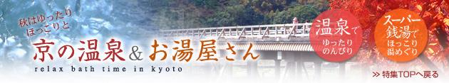 秋はゆったりほっこりと 京の温泉&お湯屋さん