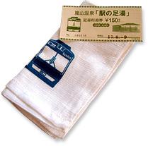 オリジナルタオルと足湯券