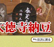 大徳寺納豆