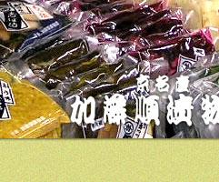 加藤順漬物店