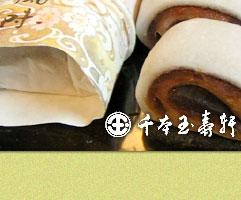 千本玉壽軒