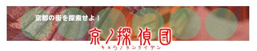 京ノ探偵団