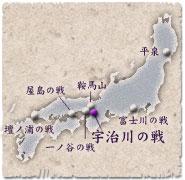 宇治川の戦