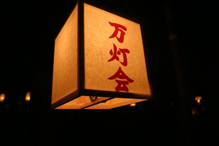 東本願寺 東大谷万灯会