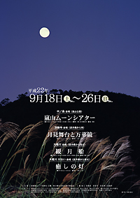 嵐山お月見イベント~渡月橋で月を愛でる