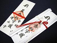 清水寺 修二会と節分会(星祭)