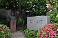 島津製作所 創業記念資料館 科学技術週間協賛・無料公開