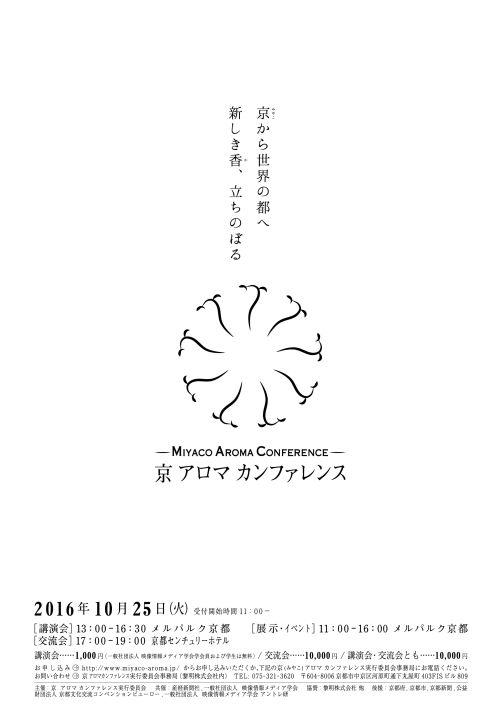 京(みやこ)アロマ カンファレンス