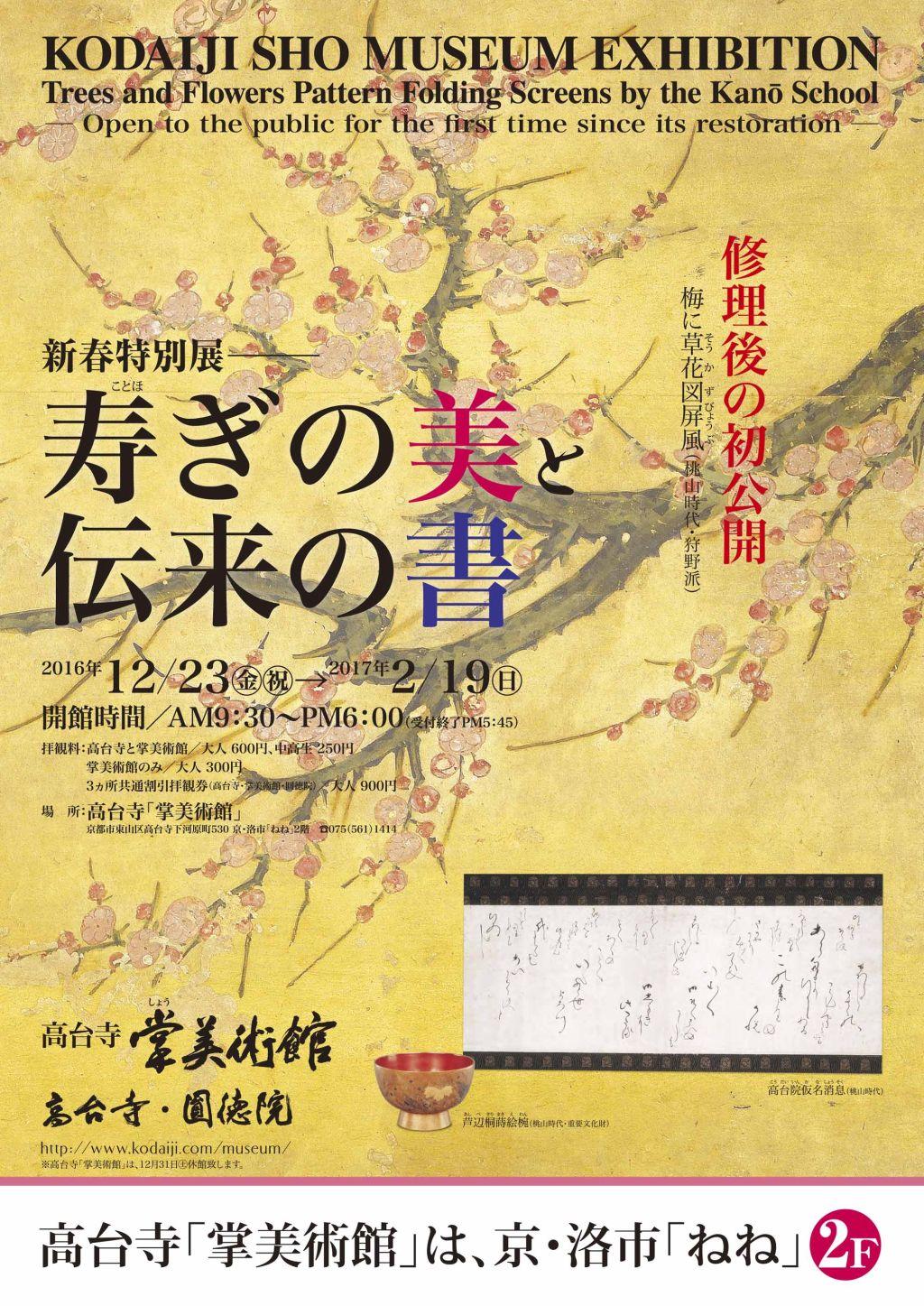 高台寺掌美術館 新春特別展 「寿ぎの美と伝来の書」