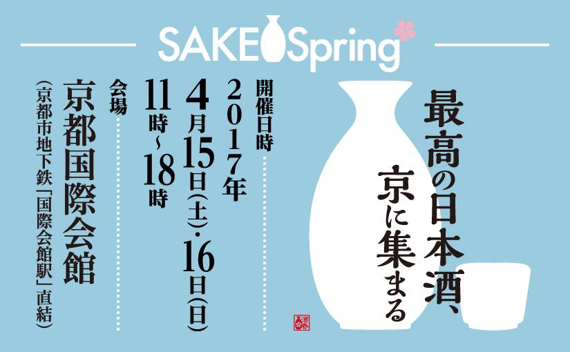 SAKE Spring 2017