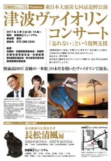 京都佛立ミュージアム 東日本大震災七回忌追悼公演 津波ヴァイオリンコンサート「忘れない」とい う復興支援