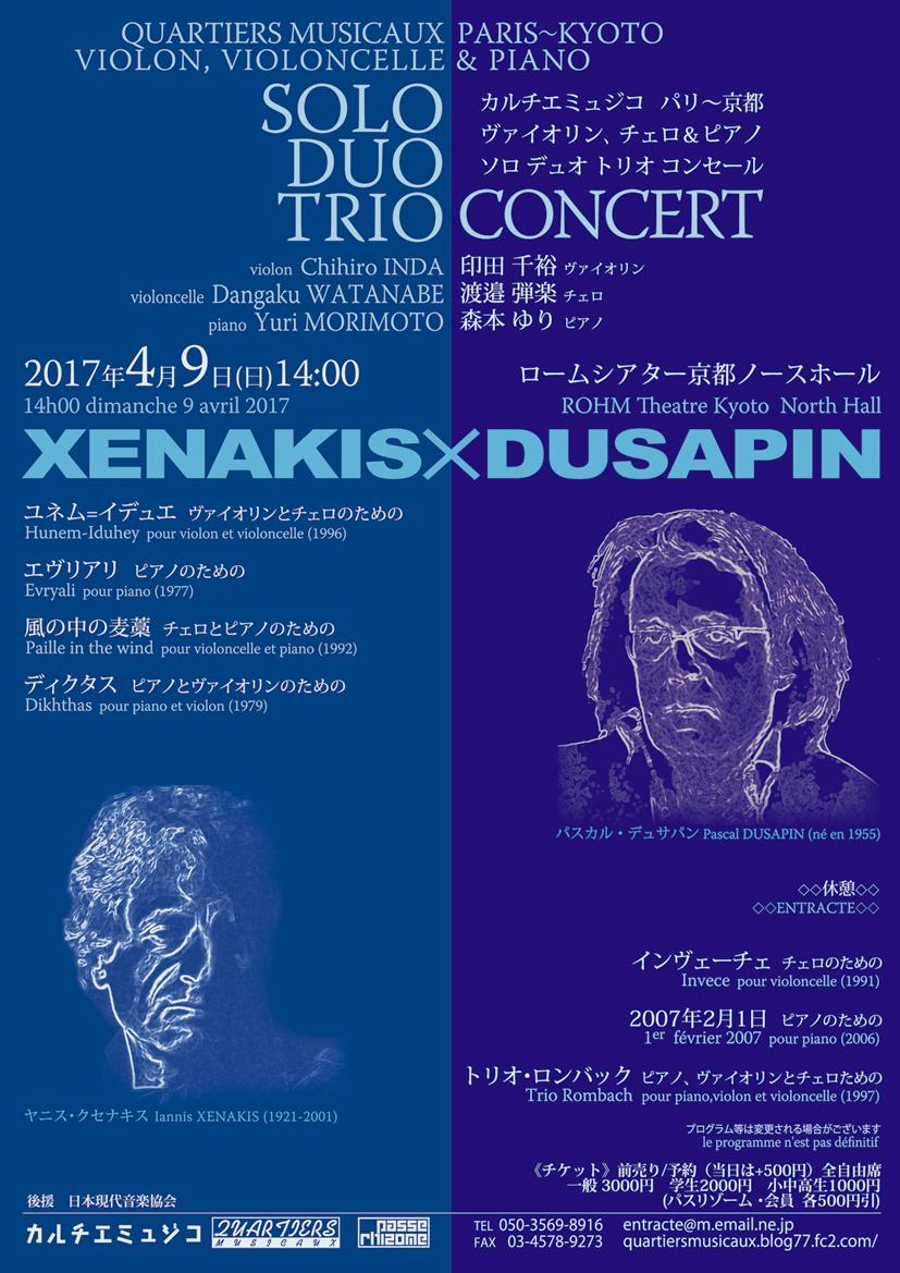 カルチエミュジコ パリ?京都 ヴァイオリン、チェロ&ピアノ  ソロ デュオ トリオ コンセール