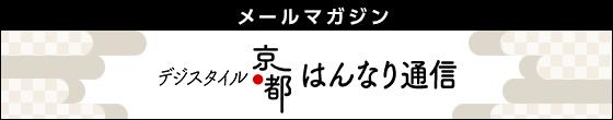 メイルマガジン デジスタイル京都 はんなり通信