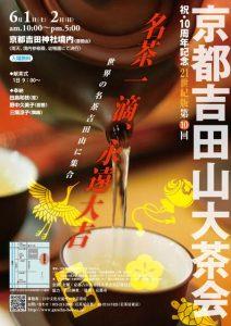 第10回 京都吉田山大茶会